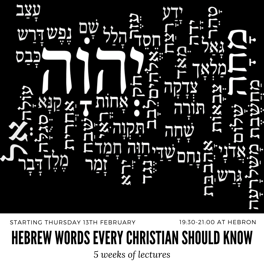 hebrew words every christian s